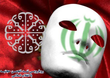 رویاروییهای تند انجمن حجتیه با انقلاب