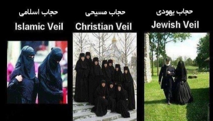 حجاب در ادیان الهی چگونه است؟