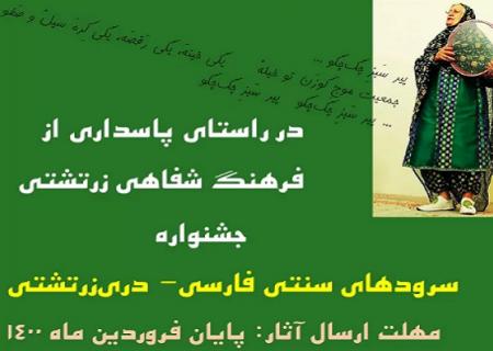 برگزاری جشنواره سرودهای سنتی فارسی-دری زرتشتی