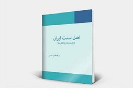 کتاب «اهل سنت ایران؛ فرصتها و چالشها» به زبان ترکی منتشر شد