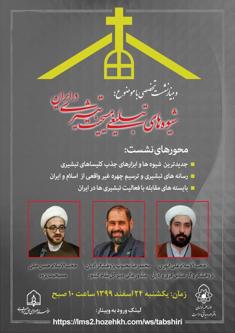 بررسی «شیوه های تبلیغی مسیحیت تبشیری در ایران معاصر»