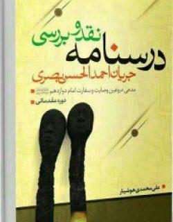 درسنامه نقد و بررسی جریان احمد الحسن بصری