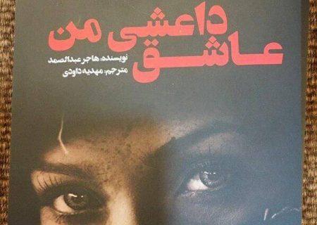 ویراست تازهای از رمان «عاشق داعشی من» در بازار کتاب
