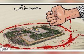 قدس خط قرمز مسلمانان