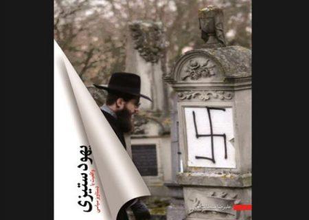 چاپ کتابی در بررسی ابعاد اعتقادی یهود و صهیونیسم جهانی