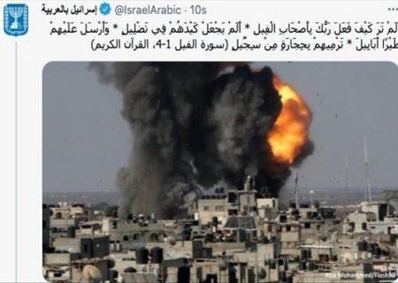 سوء استفاده رژیم صهیونیستی از آیات قرآن برای توجیه جنایات خود