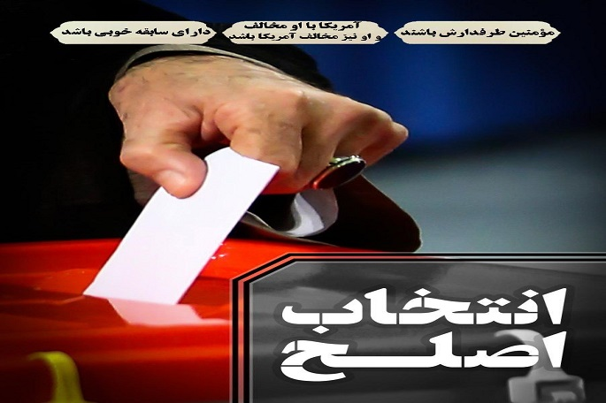 ویژگیهای کاندیدای اصلح از نگاه امام علی(ع)