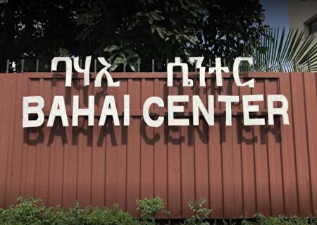 گزارشی جامع از نفوذ بهائیت در اتیوپی