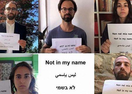 تلاش جوانان یهودی اروپایی برای پایان دادن به خشونت ها میان اسرائیل و فلسطینیان