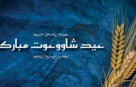 تبریک و شادباش عید شاووعوت