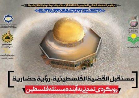 نشست مجازی «رویکردی تمدنی به آینده مسئله فلسطین» برگزار می شود