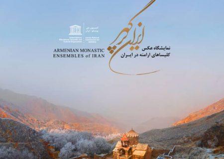 نمایشگاه عکس کلیساهای ارامنه در ایران افتتاح میشود