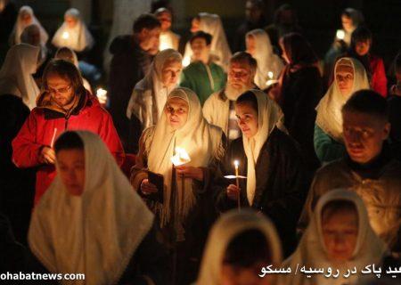 مراسم عید پاک مسیحیان ارتدکس در روسیه + فیلم