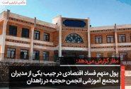 پول متهم فساد اقتصادی در جیب یکی از مدیران مجتمع آموزشی انجمن حجتیه در زاهدان