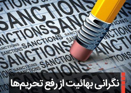 نگرانی بهائیت از رفع تحریمها/ صدور بیانیه مطبوعاتی بهائیت علیه ایران