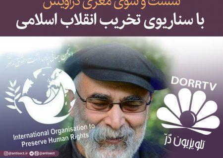 شست و شوی مغزی دراویش با سناریوی تخریب انقلاب اسلامی