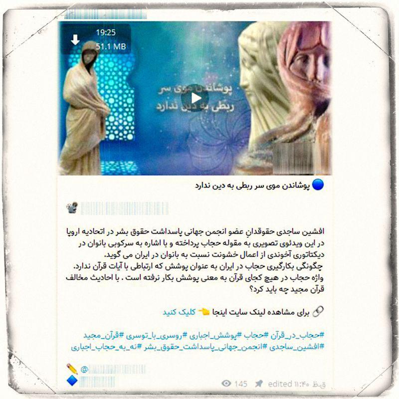 بی حجابی همسر «آزمایش»