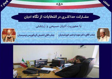 """وبینار """"مشارکت حداکثری در انتخابات از نگاه ادیان"""" برگزار شد"""