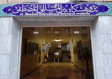 برگزاری نشست «نقد کتاب درسنامه آیین هندو» در پژوهشگاه بینالمللی المصطفی