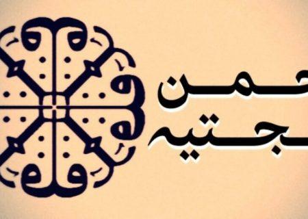 امام (ره): انجمن حجتیه مبارزه با شاه را حرام کرده بود
