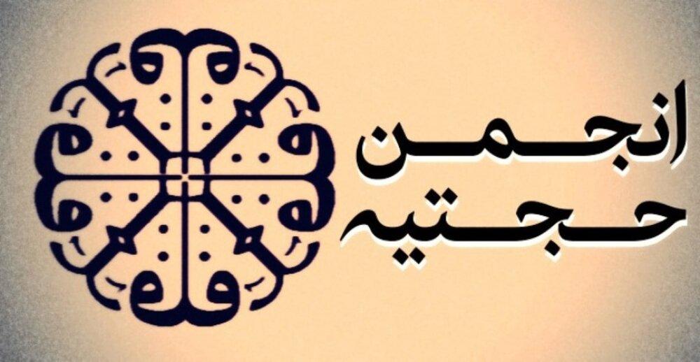 امام (ره): انجمن حجتيه مبارزه با شاه را حرام کرده بود