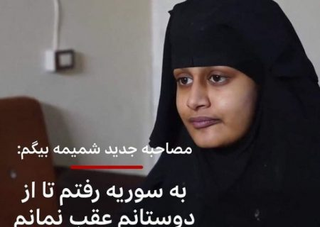 شمیمه بیگم: به سوریه رفتم تا از دوستانم عقب نمانم