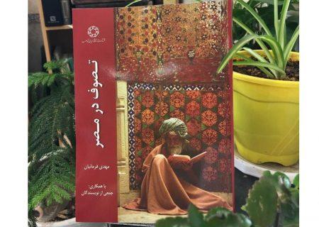 «تصوف در مصر» وارد بازار نشر شد