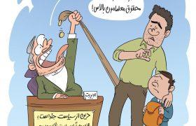 تخلفات مالی بی پایان مدارس انجمن حجتیه شهر زاهدان