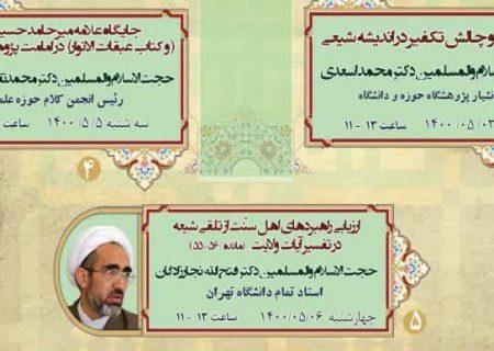 «امامت و چالش تکفیر در اندیشه شیعی» تبیین و بررسی میشود