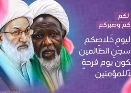 پیام تبریک رهبر نهضت اسلامی بحرین برای آزادی شیخ زکزاکی