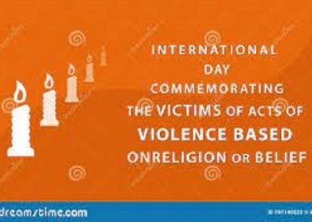اهمیت روز جهانی قربانیان خشونت های دین هراسانه