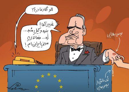 وقتی اتحادیه اروپا پدرخوانده وطن فروشان بهایی می شود