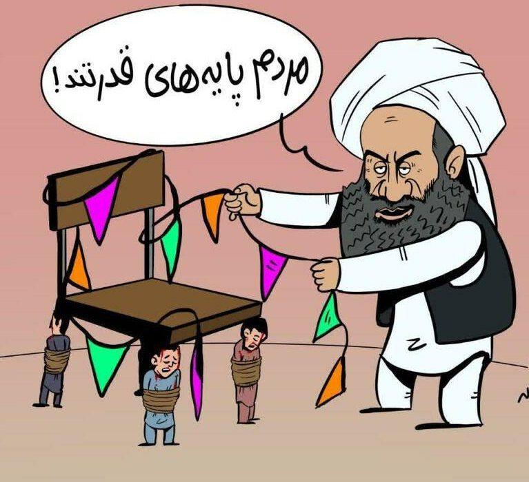 کاریکاتور  پایه های قدرت طالبان