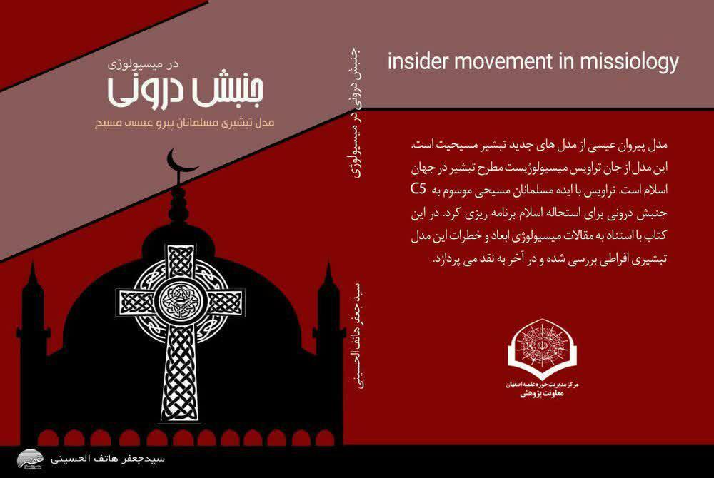 کتاب «جنبش درونی در میسیولوژی- مدل تبشیری مسلمانان پیرو عیسی مسیح» وارد بازار نشر شد