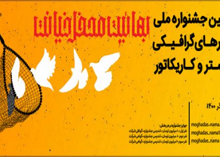 گزارش تصویری آئین رونمایی از پوستر جشنواره «بهائیت، محفل خیانت»