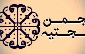 نگاهی به جریان انحرافی انجمن حجتیه (۱)