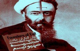 نگاهی به جریان انحرافی انجمن حجتیه (۲)