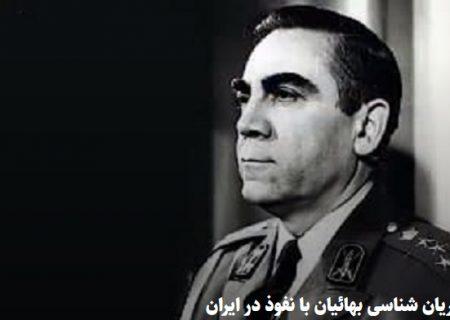 جریان شناسی بهائیان با نفوذ در ایران