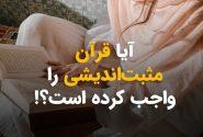 مثبت اندیشی در قرآن جدیتر از چیزی است که فکر میکنید