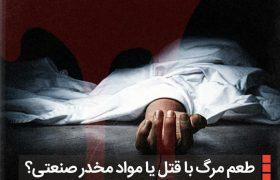 بررسی علل مرگ درویش «محمد یوسفی پور»