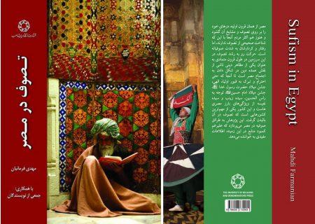 نگاهی به کتاب «تصوف در مصر»